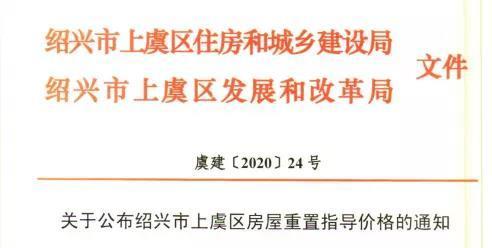 绍兴市上虞区房屋最新重置指导价出炉