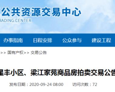 星丰小区、梁江家苑59套商品房将于10月14日拍卖