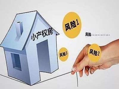 公产房、集资房、经适房、限价房、小产权房等特殊类型房屋转让合同效力汇总