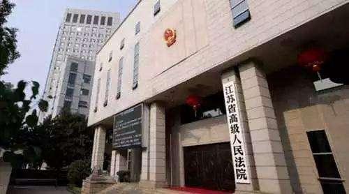 江苏高院关于房地产合同纠纷案件若干问题的解答