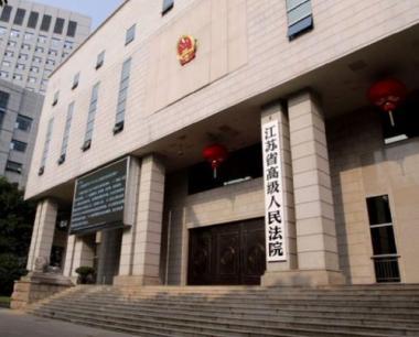 江苏高院国有土地上房屋征收与补偿行政案件若干问题审理指南