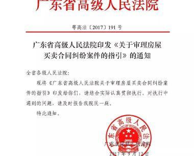 广东高院《关于审理房屋买卖合同纠纷案件的指引》