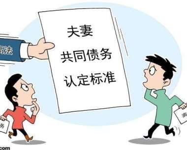 浙江高院关于妥善审理涉夫妻债务纠纷案件的通知