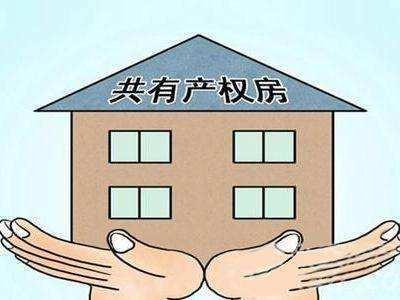 浙江高院执行局关于执行共有财产若干疑难问题的解答