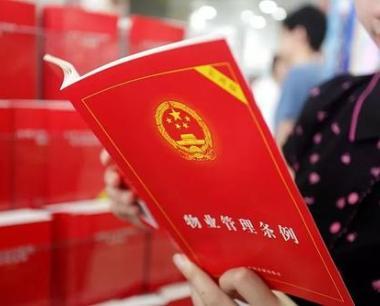 《绍兴市物业管理条例》全文公布,明年1月1日起实施