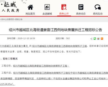 越城娄宫江、柯桥盛陵村两地拆迁提上日程