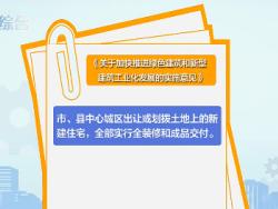 绍兴中心城区新建住宅全部实行全装修