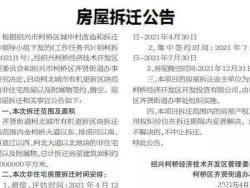 安昌街道柯北城市有机更新区块40万方拆迁公告