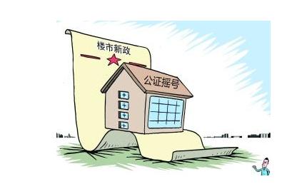 快讯:上虞正式实行商品住房公证摇号销售