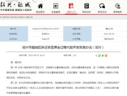 绍兴市越城区拆迁安置房全过程代建开发实施办法