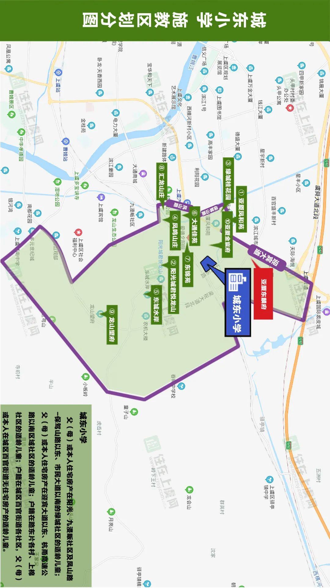 城东小学学区划分