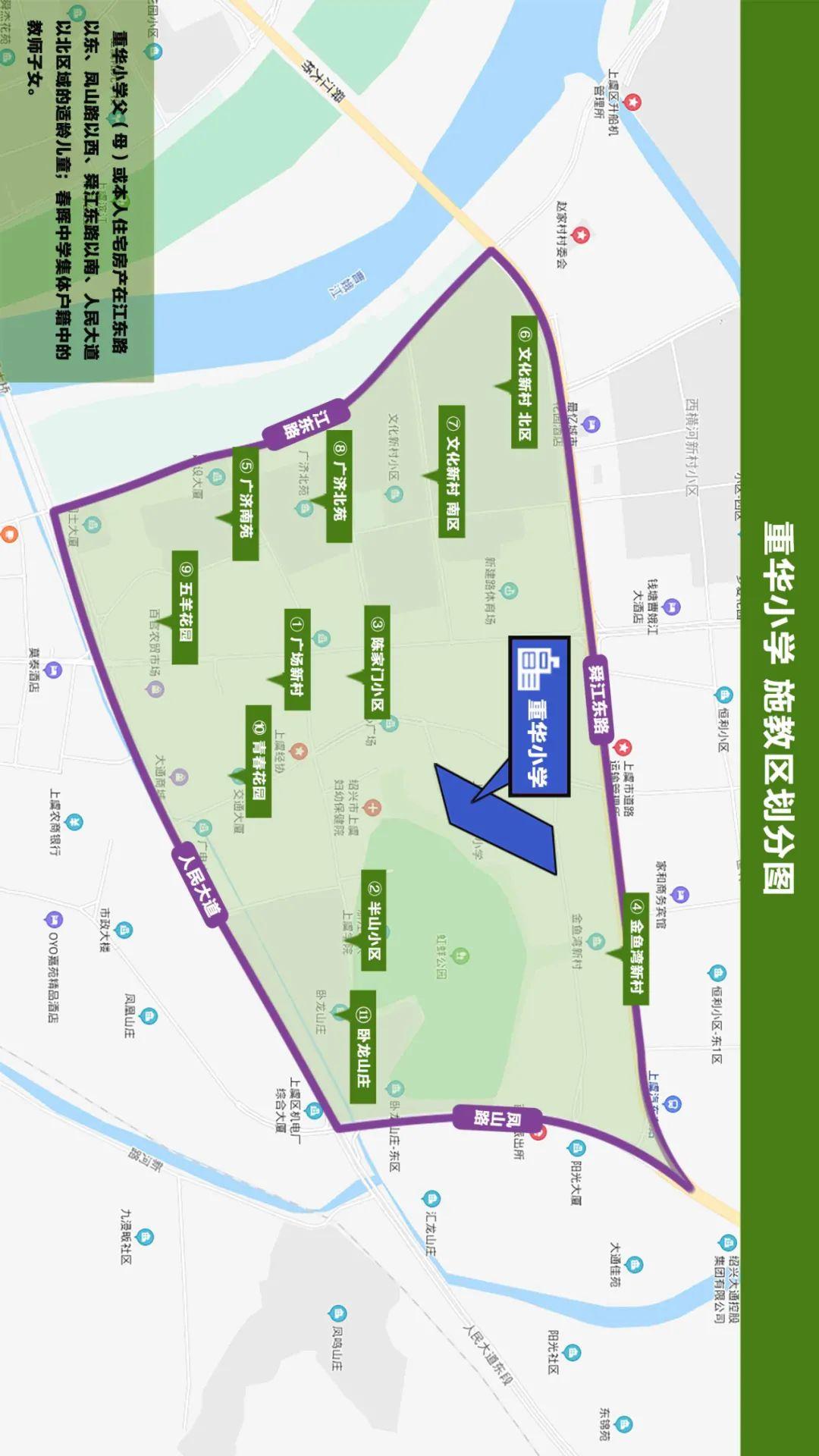 重华小学学区划分