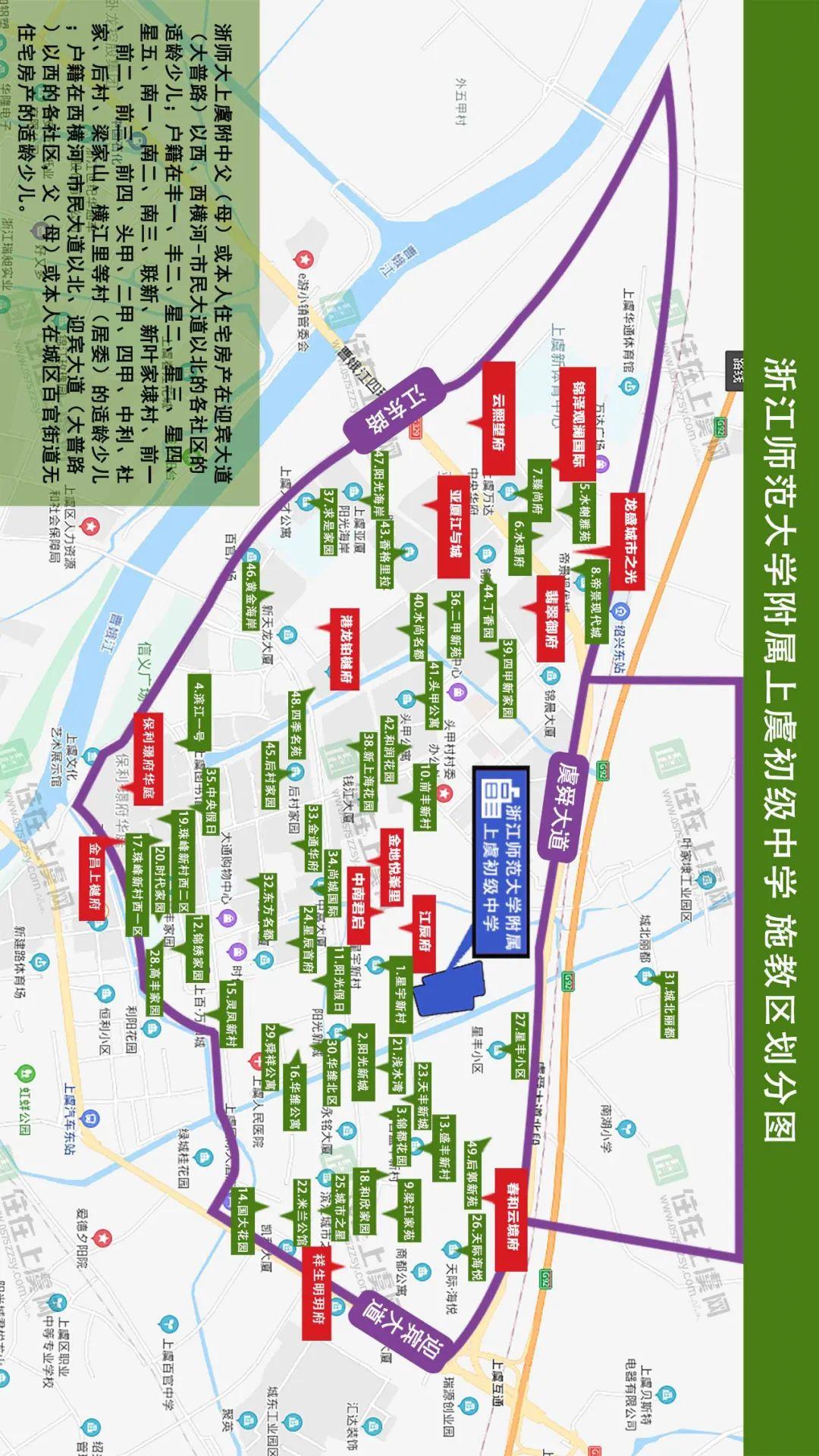 浙师大附属上虞初级中学学区划分