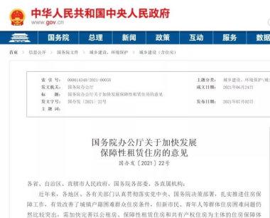 国务院办公厅印发《关于加快发展保障性租赁住房的意见》