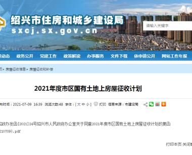 绍兴市区2021年度国有土地上房屋征收计划发布