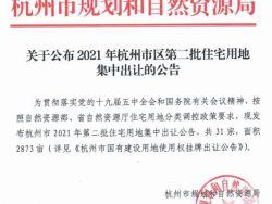杭州市发布第二批住宅用地集中出让公告
