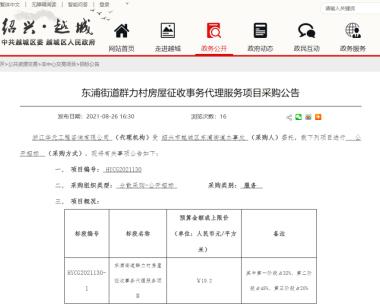 绍兴东浦街道群力村即将迎来拆迁,房屋征收事务代理服务项目采购公告发布
