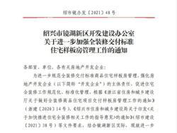 绍兴镜湖发布全装修交付标准住宅样板房管理工作的通知,明确全装修标准不低于1500元/㎡